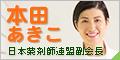 本田あきこ 日本薬剤師連盟副会長