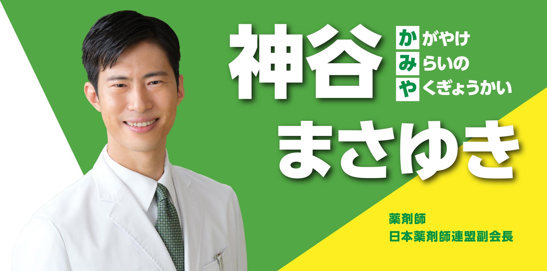 神谷まさゆき 薬剤師 日本薬剤師連盟副会長
