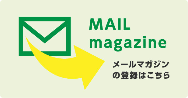 MAIL magazine メールマガジンの登録はこちら